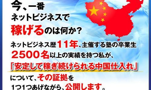 中国仕入れバイブル.jpg